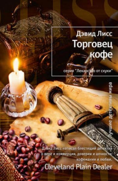 Серия: Лекарство от скуки (Иностранка). Торговец кофе&qu