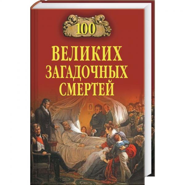 Скачать борис соколов - сто великих войн бесплатно fb2, epub, doc, pdf или читать книгу онлайн