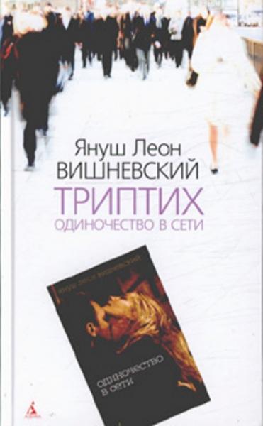 Прочитать вишневского одиночество в сети