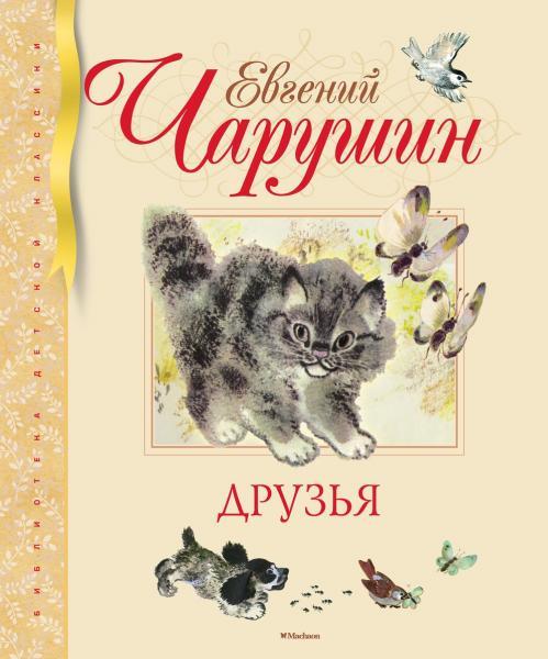 Предлагаем вашему вниманию сборник замечательных рассказов о животных выдающегося детского писателя евгения чарушина