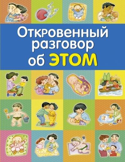 книги по развитию сексуальности-ач3